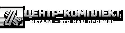 """ООО """"Центр-Комплект"""""""